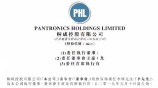 桐成控股委任火币创始人李林为董事会主席和CEO
